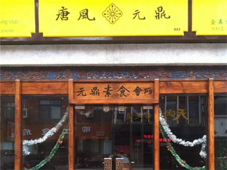 唐风·元鼎素食会所:苏州城里的一股清泉